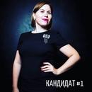 Ирина Хоменко фотография #4
