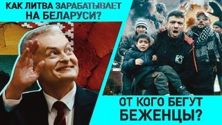 Как Литва зарабатывает на Беларуси? От кого бегут беженцы? // «ОбъективНо»
