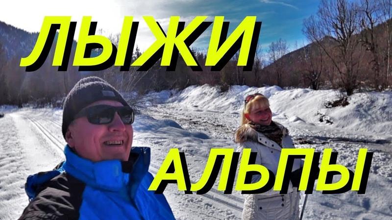 Альпы. Лыжи. Первый раз на лыжах в альпийских горах. Ruhpolding.