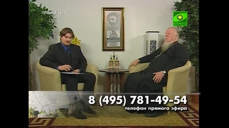 † Димитрий Смирнов Беседы с батюшкой tv