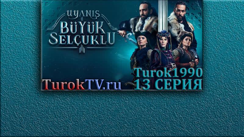 Пробуждение Великие Сельджуки 13 серия Turok1990
