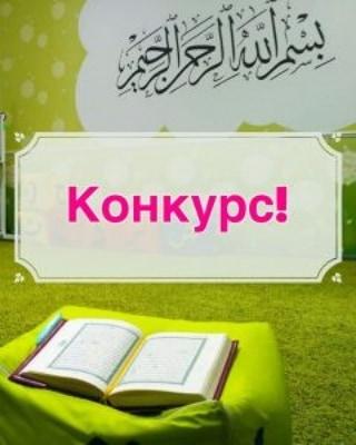 Коранический центр «Зейд бин Сабит» при Духовном управлении мусульман Саратовской области объявил о конкурсе