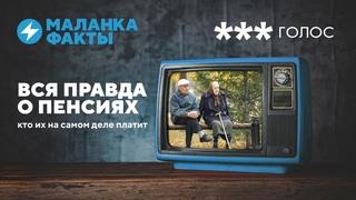 Кто платит пенсии беларусам и почему это не подарок Лукашенко?