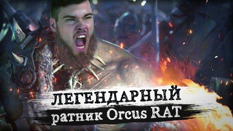 Самый скандальный РАТНИК БЕЗ ПОРТОВ Orcus Rat 1 9 1 download