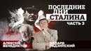 Эдвард Радзинский и Алексей Венедиктов / Последние дни Сталина / Часть 3