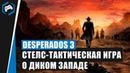 Desperados 3: Обзор - Стел-тактическая игра о диком западе