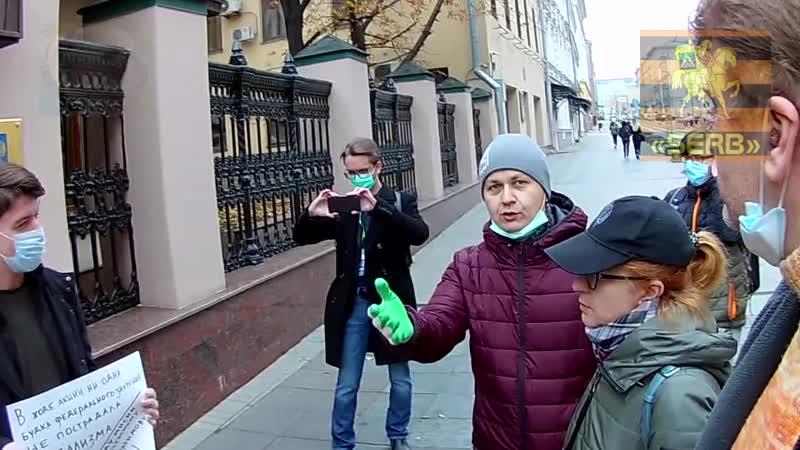 SERB сорвал акцию протестунов у приемной Генпрокуратуры на Большой Дмитровке е