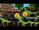 Выживание на одном блоке (One Bloke)1