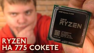 Купил AMD Ryzen на 775 сокет / Барыги авито #5
