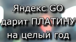 Яндекс GO дарит платину на целый год Сбои в работе агрегаторов такси