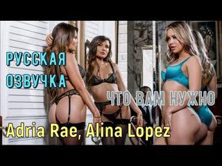 Adria Rae, Alina Lopez - Что Вам нужно [порно, HD 1080, секс, POVD, Brazzers, +18, home, шлюха, big ass, sex, минет, Porn, Tits]