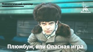 Плюмбум, или Опасная игра (Психологический триллер, реж. Вадим Абдрашитов, 1986)