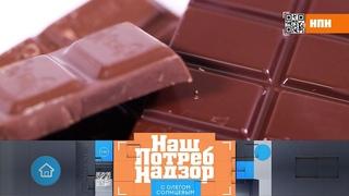 Выбор молочного шоколада, проверка соков и цены на баклажанную икру (НашПотребНадзор )