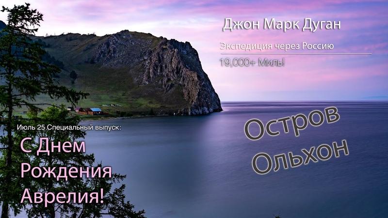 Джон Марк Дуган Приключение на острове Ольхон