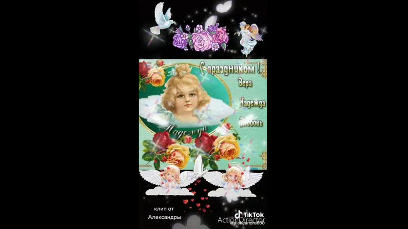 С поаздником Веры Надежды Любови и их матери Софии