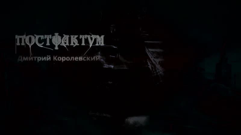Артбук Постфактум Дмитрий Королевский Проект СВиД