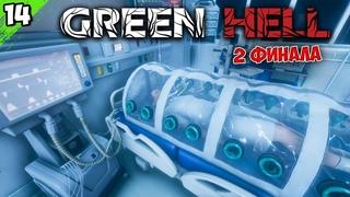 ФИНАЛ - две концовки, нашли лекарство #14 ● Green Hell | Грин Хелл ● ПРОХОЖДЕНИЕ