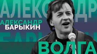 Александр Барыкин - Волга