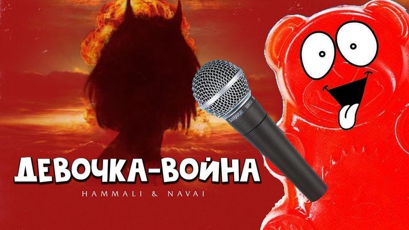 Девочка война песня Валерки feat Желейный Медведь Валера