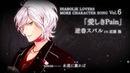 【Rejet】DIABOLIK LOVERS MORE CHARACTER SONG Vol.6 逆巻スバル PV