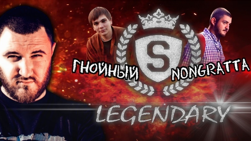 Нищий Хайп - Slovo : Гнойный vs Nongratta (Легендари)