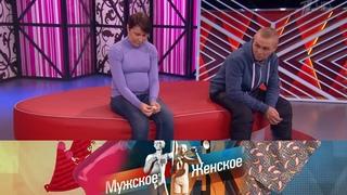 Мужское / Женское - Леди бомж. Выпуск от