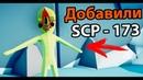 Секретный объект SCP-173 и новые герои !