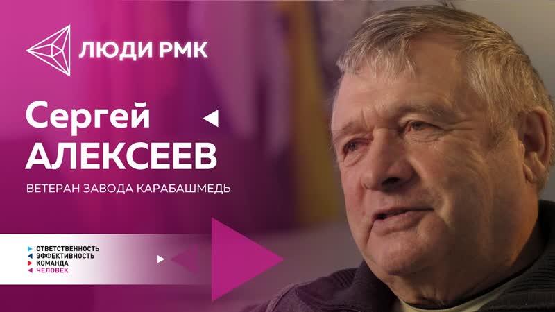 От Захара до Белаза Как менялся Карабашмедь Воспоминания ветерана Сергея Алексеева