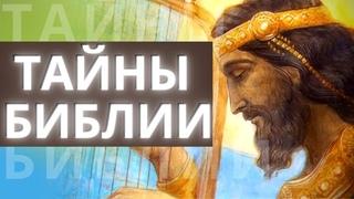 Тайна Покаянного Псалма. Враг дрожит и трепещит от силы этого Псалма!