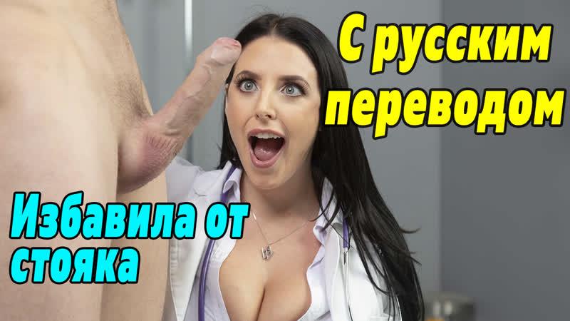 Порно С Переводом