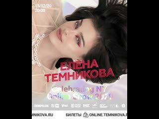 Лайв-концерт Елены Темниковой - 15 декабря / Celebrating NY Online Show 2020