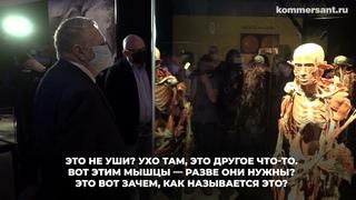 Как Владимир Вольфович Жириновский посетил выставку Гюнтера фон Хагенса «Мир тела»
