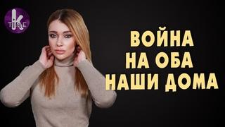 Донбасс. Их война в наших домах - #12 Армина. О ВАЖНОМ