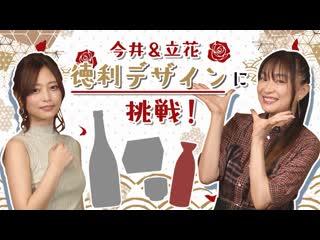 Granblue TV Channel #73 - Imai Asami and Tachibana Rika