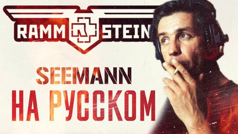 Rammstein Seemann Кавер На Русском by Foxy Tail🦊