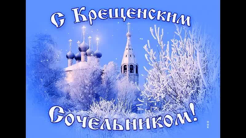 18 января православными верующими отмечается Крещенский Сочельник