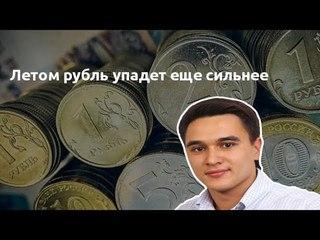 Жуковский и эксперты: Что повлияло на падения рубля ()
