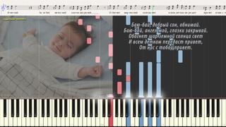 Колыбельная - Dakota Rita (Ноты и Видеоурок для фортепиано) (piano cover)