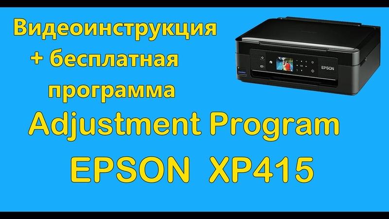 Adjustment Program Epson XP415 Скачать бесплатно