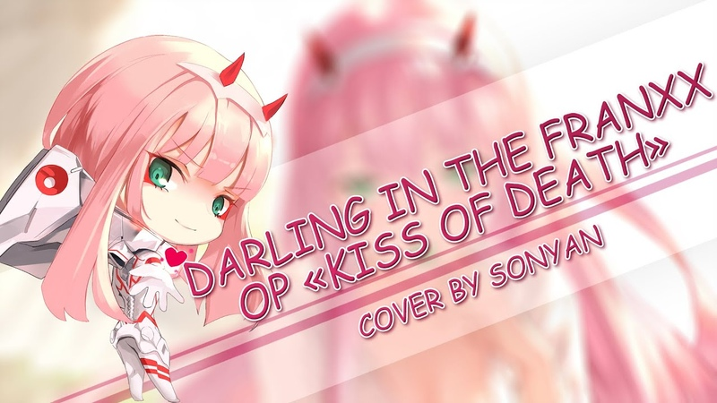 Darling in the FranXX OP Kiss of Death RUS Cover by Sonyan