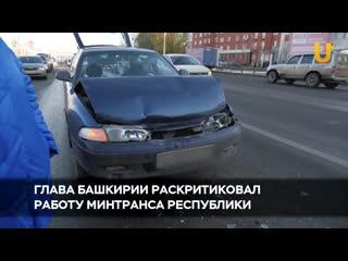Радий Хабиров снова жестко раскритиковал работу министра транспорта