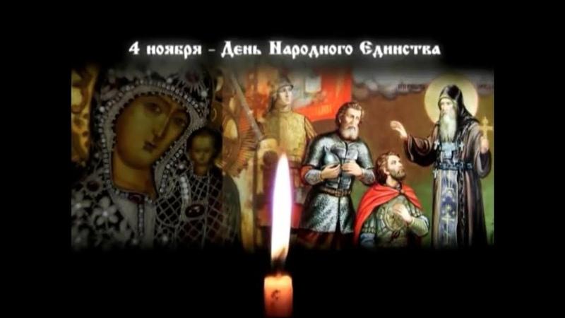4 ноября День народного единства История праздника