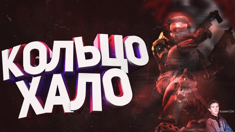 HALO: Combat Evolved SPV - КОЛЬЦО ХАЛО 2
