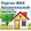 Портал ЖКХ Архангельской области