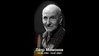 Умер рок-музыкант и актер Пётр Мамонов  / Новости-шоу бизнеса / #Shorts