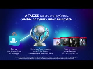 Playstation player celebration | join now to win exclusive prizes | ru russia