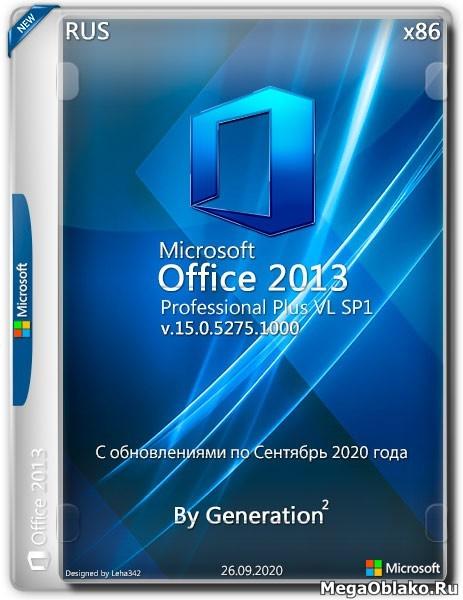 Microsoft Office 2013 Pro Plus VL x86 v.15.0.5275.1000 Сентябрь 2020 By Generation2 (RUS)