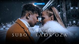 SUBO & Глюк'оZа - Третье кольцо (Премьера 2021)