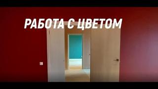 """Работа с цветом .Квартира """" Флэт Хаус"""". Working with color. Flat House apartment."""