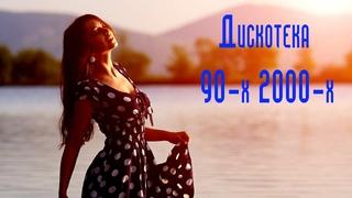 Дискотека 90-х 2000-х Русская #53 🎶 Дискотека из 90 Слушать Русские Хиты 2000 🎵 Russian Music 90s